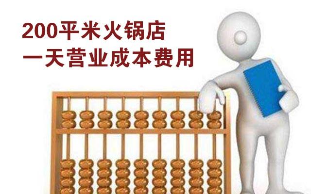 200平火锅店一天的营业额,一天营业多少才算挣钱?