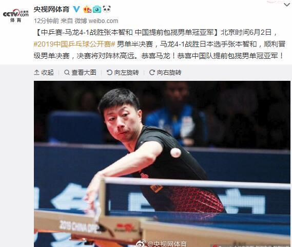 中乒赛马龙4比1战胜张本智和 包揽男单冠亚军