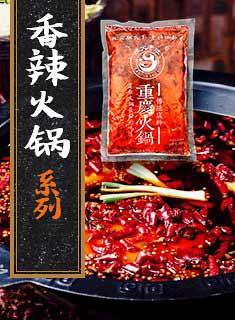 辣味的火锅优发娱乐官网网站